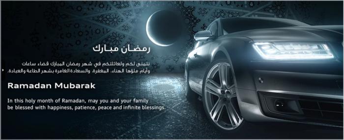 Audi Ramadan Kareem